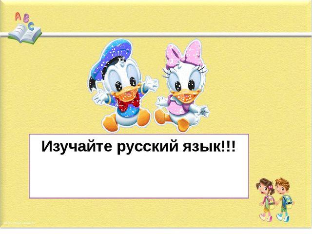 Изучайте русский язык!!!
