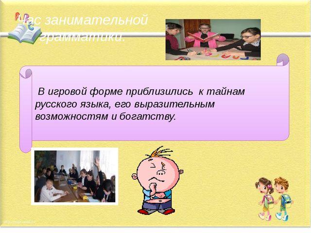 Час занимательной грамматики. В игровой форме приблизились к тайнам русского...