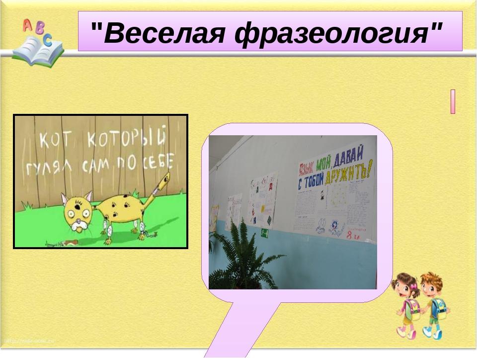 """""""Веселая фразеология"""""""