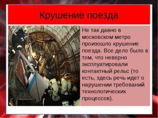 Крушение поезда Не так давно в московском метро произошло крушение поезда. Вс