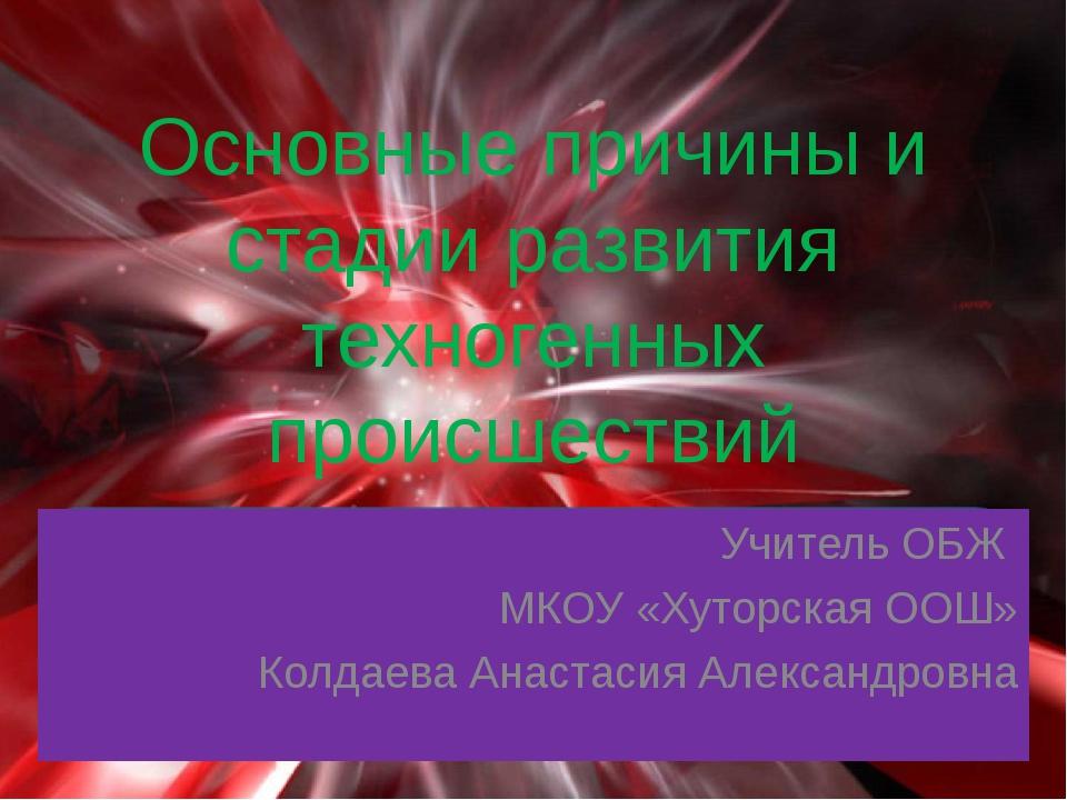 Основные причины и стадии развития техногенных происшествий Учитель ОБЖ МКОУ...