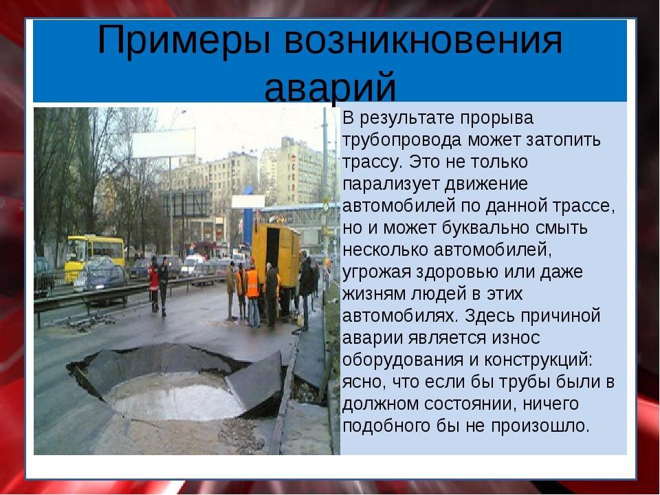 Примеры возникновения аварий В результате прорыва трубопровода может затопить...
