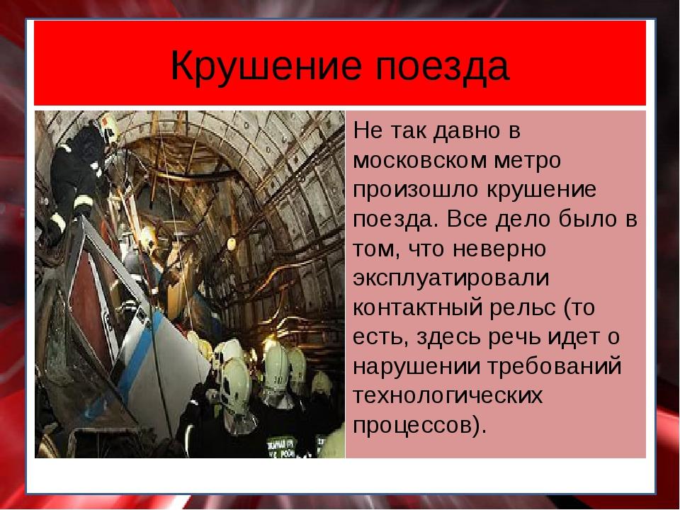 Крушение поезда Не так давно в московском метро произошло крушение поезда. Вс...