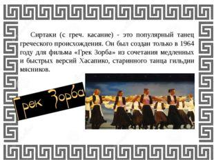 Сиртаки (с греч. касание) - это популярный танец греческого происхождения. О