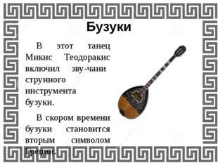 Бузуки В этот танец Микис Теодоракис включил зву-чание струнного инструмента