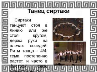 Танец сиртаки Сиртаки танцуют стоя в линию или же стоя кругом, держа руки на