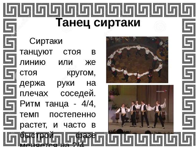 Танец сиртаки Сиртаки танцуют стоя в линию или же стоя кругом, держа руки на...