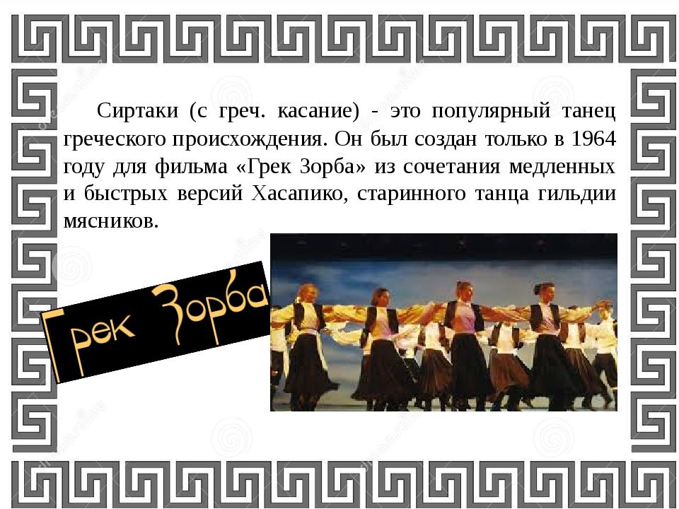 Сиртаки (с греч. касание) - это популярный танец греческого происхождения. О...