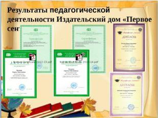 Результаты педагогической деятельности Издательский дом «Первое сентября»