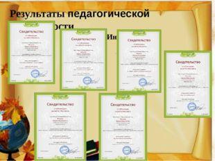 Результаты педагогической деятельности проект «Инфоурок»