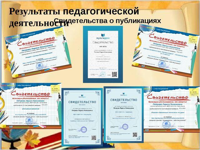 Свидетельства о публикациях Результаты педагогической деятельности