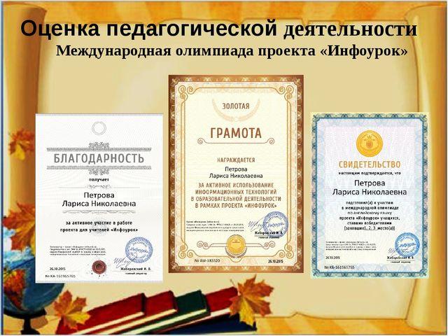 Оценка педагогической деятельности Международная олимпиада проекта «Инфоурок»