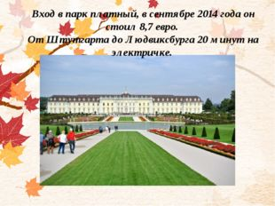 Вход в парк платный, в сентябре 2014 года он стоил 8,7 евро. От Штутгарта до