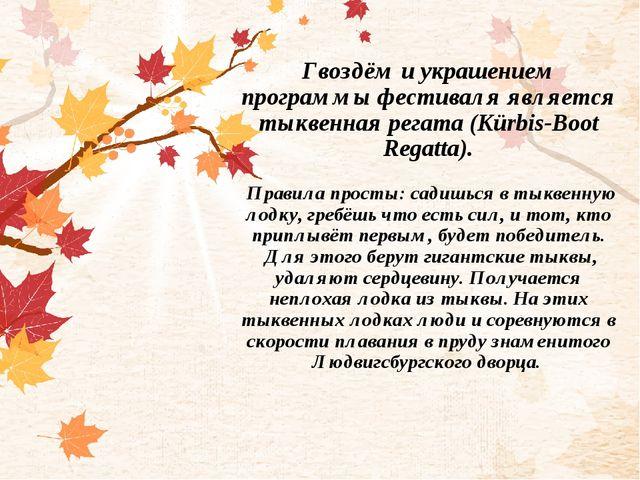 Гвоздём и украшением программы фестиваля является тыквенная регата (Kürbis-Bo...
