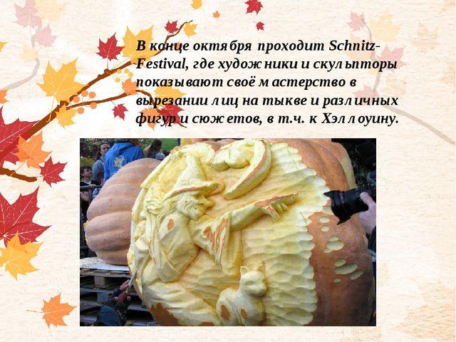 В конце октября проходит Schnitz-Festival, где художники и скульпторы показыв...
