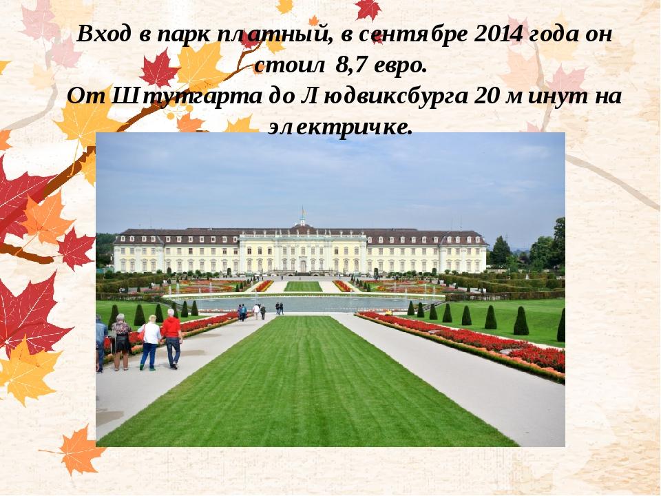 Вход в парк платный, в сентябре 2014 года он стоил 8,7 евро. От Штутгарта до...
