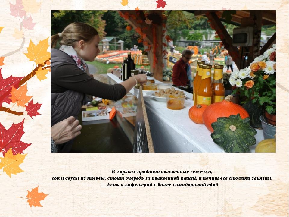 В ларьках продают тыквенные семечки, сок и соусы из тыквы, стоит очередь за т...