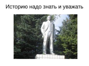 Историю надо знать и уважать