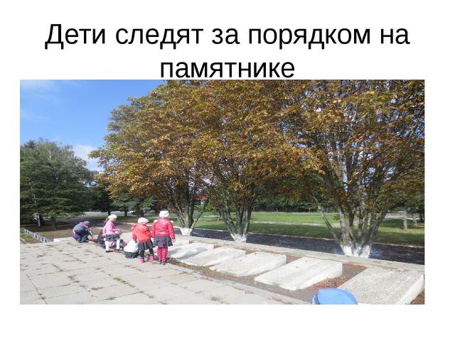 Дети следят за порядком на памятнике