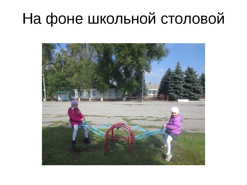 На фоне школьной столовой