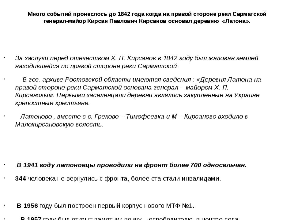 Много событий пронеслось до 1842 года когда на правой стороне реки Сарматской...