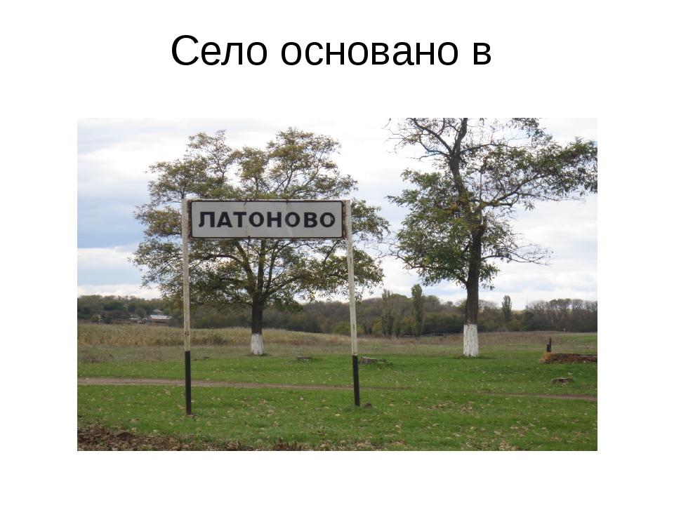Село основано в