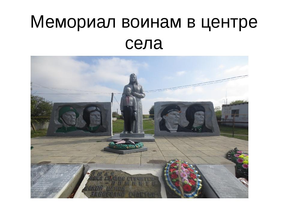 Мемориал воинам в центре села