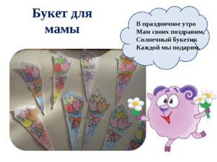 Букет для мамы В праздничное утро Мам своих поздравим, Солнечный букетик Кажд