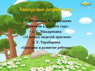 Авторские разработки 1. С. Мусиенко, Г. Бутылкина «Оригами в детском саду» 2.