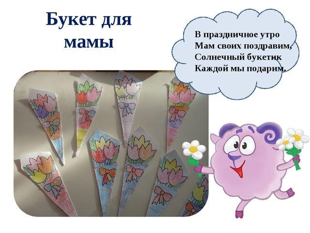Букет для мамы В праздничное утро Мам своих поздравим, Солнечный букетик Кажд...