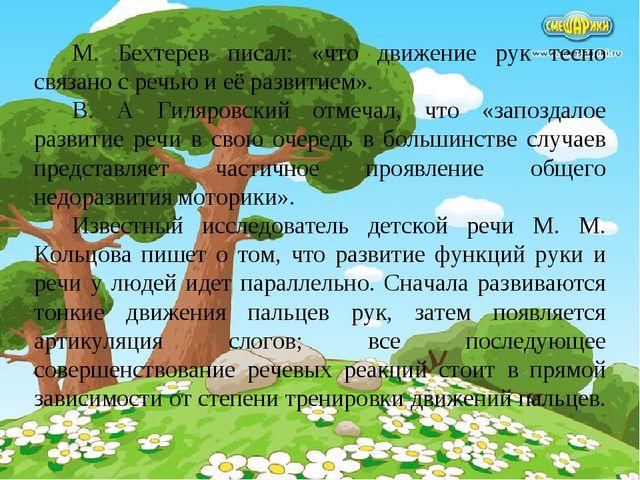 М. Бехтерев писал: «что движение рук тесно связано с речью и её развитием». В...