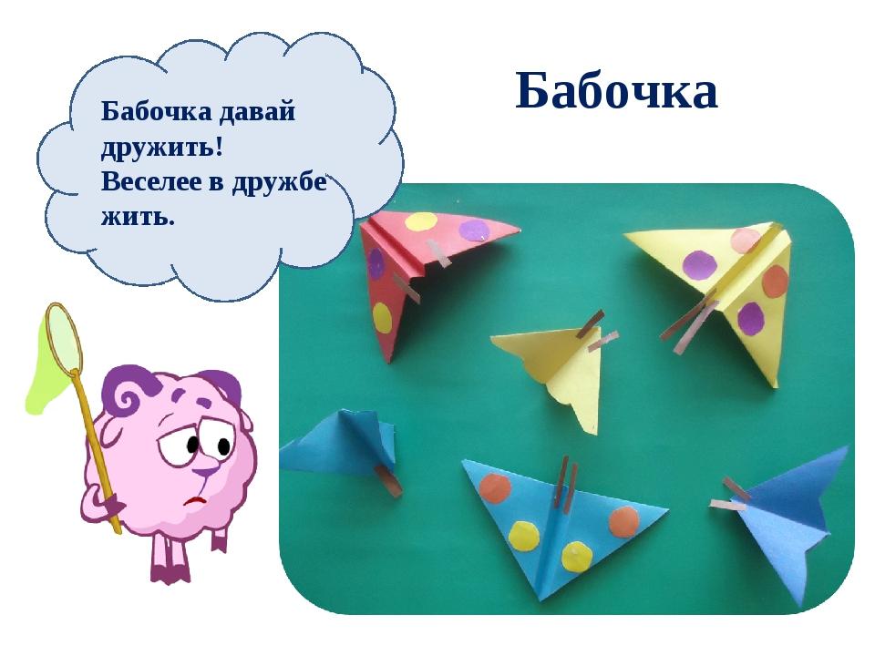 Бабочка Бабочка давай дружить! Веселее в дружбе жить.
