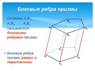 Боковые ребра призмы Отрезки A1B1, A2B2, … , AnBn называются боковыми ребрами