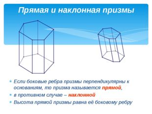 Прямая и наклонная призмы Если боковые ребра призмы перпендикулярны к основан