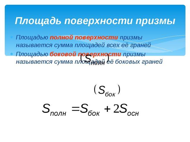 Площадью полной поверхности призмы называется сумма площадей всех её граней П...