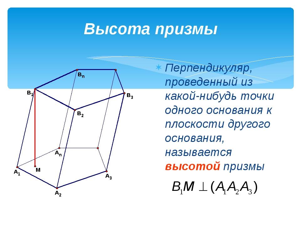 Высота призмы Перпендикуляр, проведенный из какой-нибудь точки одного основан...