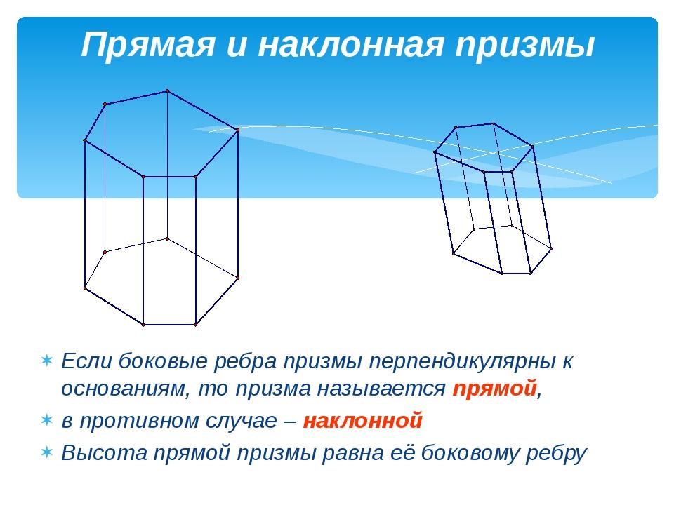 Прямая и наклонная призмы Если боковые ребра призмы перпендикулярны к основан...