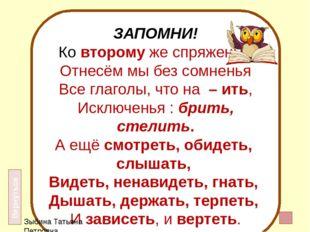Зыбина Татьяна Петровна http://www.indezine.com/bank/puzzlepictures.html - ш