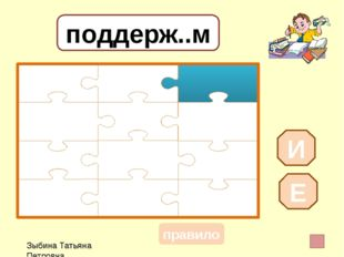 поддерж..м И Е Зыбина Татьяна Петровна правило