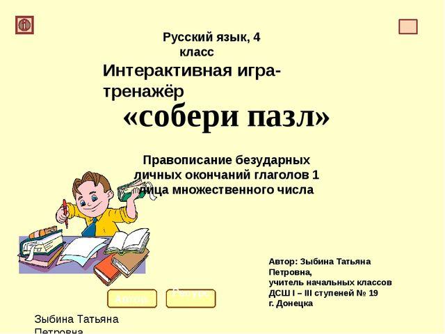Зыбина Татьяна Петровна Интерактивная игра-тренажёр Русский язык, 4 класс Авт...