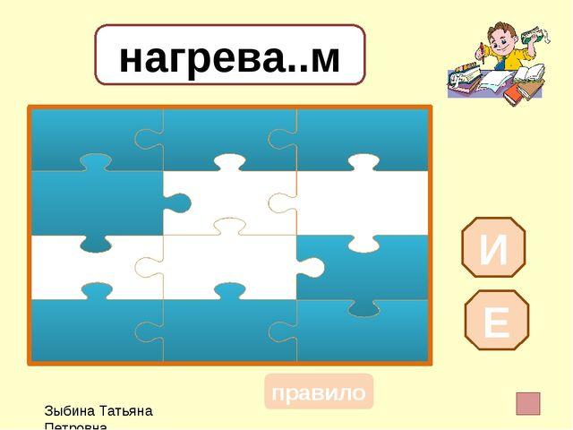 нагрева..м И Е Зыбина Татьяна Петровна правило