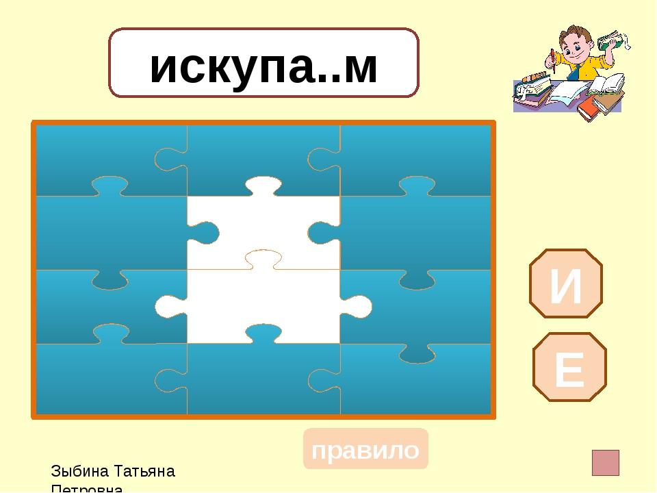 искупа..м И Е Зыбина Татьяна Петровна правило