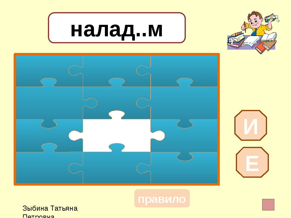 налад..м И Е Зыбина Татьяна Петровна правило