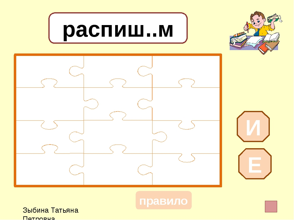 распиш..м И Е правило Зыбина Татьяна Петровна