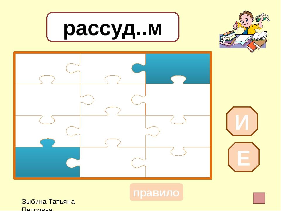 рассуд..м И Е Зыбина Татьяна Петровна правило