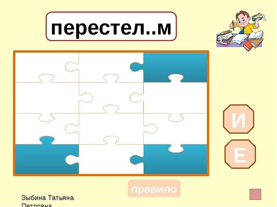 перестел..м И Е Зыбина Татьяна Петровна правило