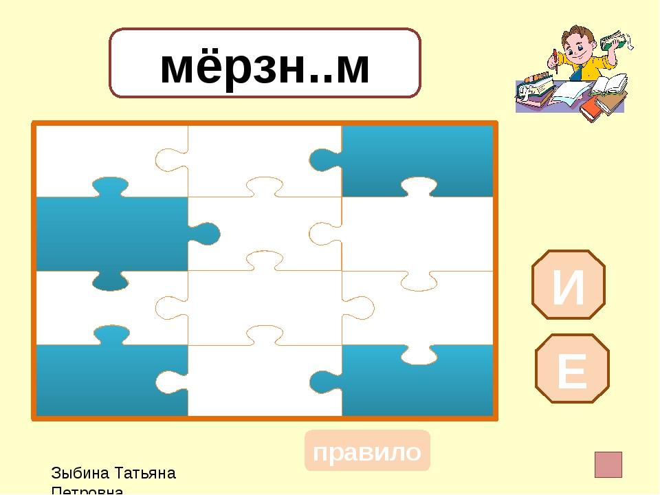 мёрзн..м И Е Зыбина Татьяна Петровна правило