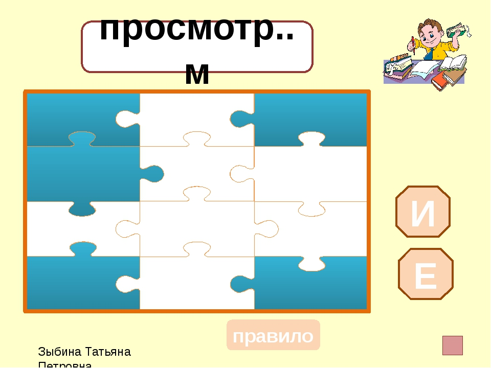 просмотр..м И Е Зыбина Татьяна Петровна правило