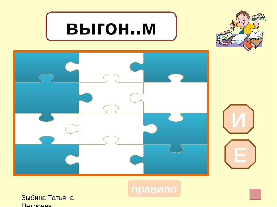 выгон..м И Е Зыбина Татьяна Петровна правило