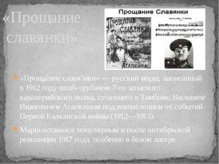 «Проща́ние славя́нки» — русский марш, написанный в 1912 году штаб-трубачом 7-